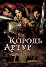 фильм Король Артур King Arthur 2004