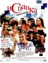 фильм Испанка Auberge espagnole, L' 2002