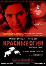 фильм Красные огни Feux rouges 2004