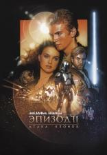 фильм Звездные войны: Эпизод II  Атака клонов Star Wars: Episode II  Attack of the Clones 2002