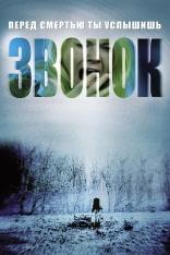 фильм Звонок Ring, The 2002