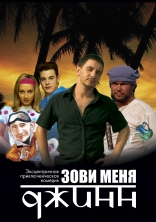 фильм Зови меня Джинн  2005