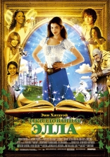 ����� ������������� ���� Ella Enchanted 2004