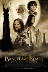 фильм Властелин Колец: Две крепости Lord of the Rings: The Two Towers, The 2002