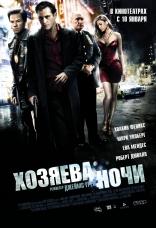 фильм Хозяева ночи We Own the Night 2007
