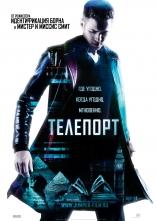 фильм Телепорт Jumper 2008