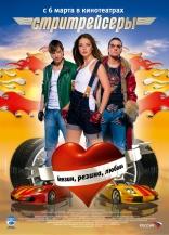 фильм Стритрейсеры  2008