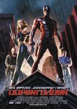 фильм Сорвиголова Daredevil 2003