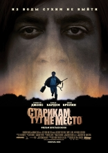 фильм Старикам тут не место No Country for Old Men 2007
