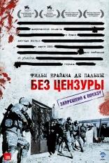 фильм Без цензуры Redacted 2007