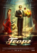 фильм Георг — 2007