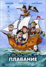 фильм Свободное плавание — 2006