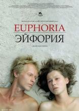 фильм Эйфория  2006