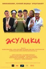 фильм Жулики  2006