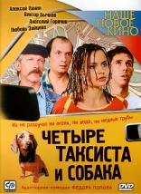 фильм Четыре таксиста и собака  2004