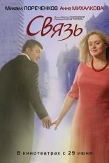 фильм Связь  2006