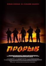 фильм Прорыв — 2006