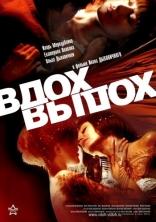 фильм Вдох-выдох  2006
