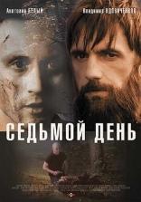фильм Седьмой день  2006