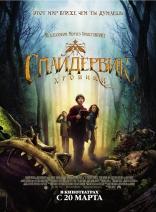 фильм Спайдервик: Хроники Spiderwick Chronicles, The 2008