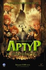 фильм Артур и минипуты Arthur et les Minimoys 2006