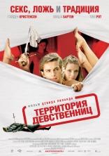 фильм Территория девственниц Virgin Territory 2007
