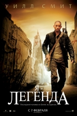 фильм Я  легенда I am Legend 2007