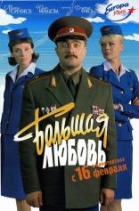 фильм Большая любовь — 2006