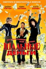 фильм Шальные деньги Mad Money 2008
