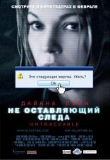 фильм Не оставляющий следа Untraceable 2008