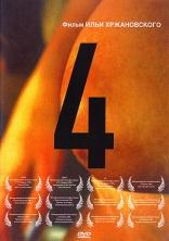 фильм 4  2004