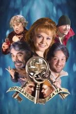 фильм Продается дача — 2005