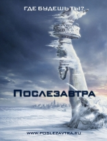 фильм Послезавтра Day After Tomorrow, The 2004