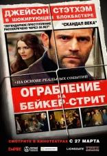 фильм Ограбление на Бейкер-стрит Bank Job, The 2008