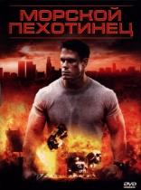 фильм Морской пехотинец Marine, The 2006