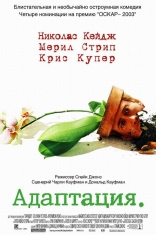 фильм Адаптация Adaptation. 2002