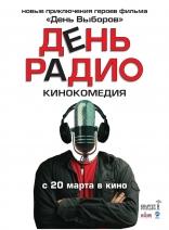 фильм День радио — 2008
