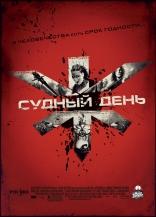 фильм Судный день Doomsday 2008