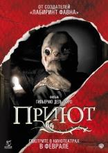фильм Приют Orfanato, El 2007