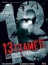 фильм 13 13 Tzameti 2005