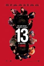 фильм Тринадцать друзей Оушена Ocean's Thirteen 2007