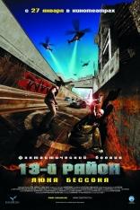 фильм 13-й район Banlieue 13 2004