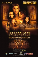 ����� ����� ������������ Mummy Returns, The 2001