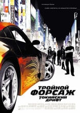 ����� ������� ������: ��������� ����� Fast and the Furious: Tokyo Drift, The 2006