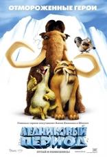 фильм Ледниковый период Ice Age 2002