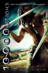 фильм 10 000 лет до н.э. 10,000 B.C. 2008