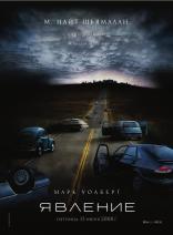 фильм Явление Happening, The 2008