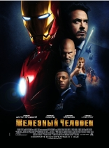 фильм Железный человек Iron Man 2008