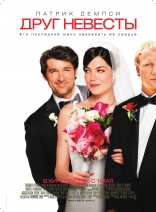 ����� ���� ������� Made of Honor 2008