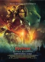 фильм Хроники Нарнии: Принц Каспиан Chronicles of Narnia: Prince Caspian, The 2008